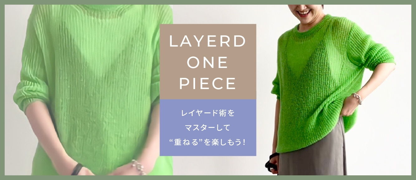 layered_onepiece